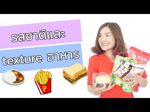 รสชาติและ texture อาหารในภาษาอังกฤษ