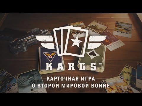 KARDS - КАРТОЧНАЯ ИГРА О ВТОРОЙ МИРОВОЙ ВОЙНЕ - Trailer
