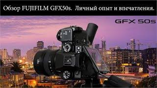 Обзор FUJIFILM GFX50s   Личный опыт и впечатления