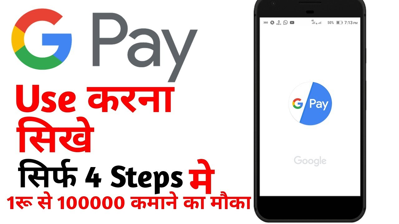 How To Use Google Pay On Android in Hindi   Google Pay Kaise Use Kare