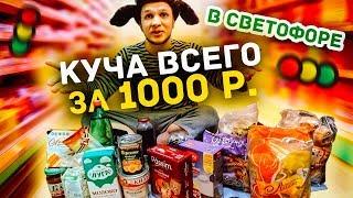 Что можно купить на 1000 рублей в России магазин Светофор