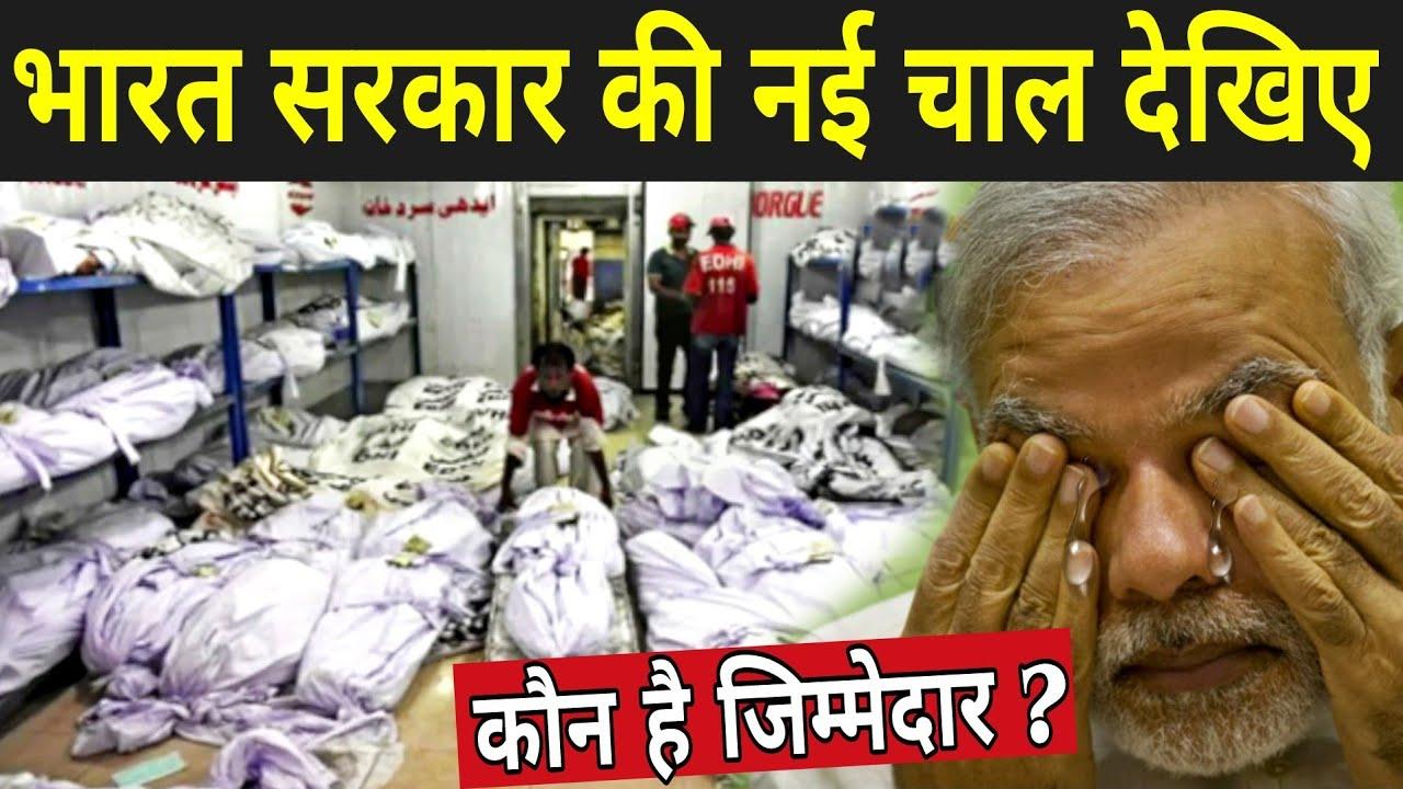 जानिए आखिर कब खत्म होगा कोरोना के खेला ? | Lockdown In Uttar Pradesh | Hospital Viral Video