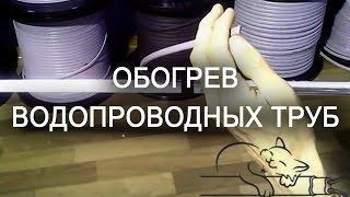 Обогрев водопроводных труб(В этом видео предоставлен краткий обзор обогрева водопроводных труб. Греющий кабель для обогрева водопров..., 2015-06-04T07:20:32.000Z)