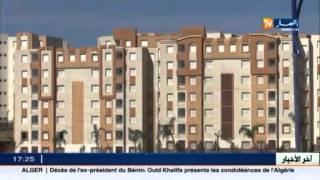 بييع السكنات بالإيجار: إنطلاق عملية دفع الشطر الثاني الأحد المقبل