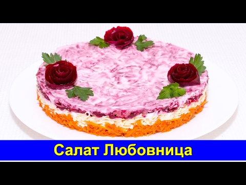 Салат Любовница - Простой рецепт слоеного салата - Быстро и вкусно - Про Вкусняшки