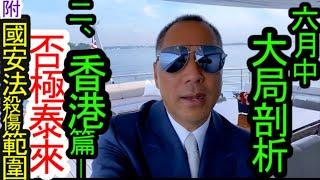 [粵語郭文貴62b]否極泰來﹕六月中剖析大局之二﹕香港篇。附﹕國安法殺傷範圍。20200624(冇講疫情,勿判黃標)