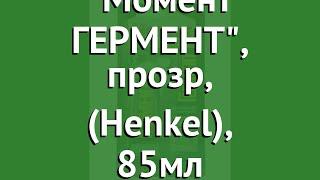 Герметик Силикон. Санитарный Момент ГЕРМЕНТ, прозр, (Henkel), 85мл обзор 1374339