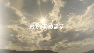『慕い求めます』長沢崇史【手話賛美】