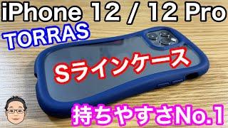 iPhone 12/12 Pro用ケース TORRAS Sラインを試す!手に吸い付くような持ち心地が最高!