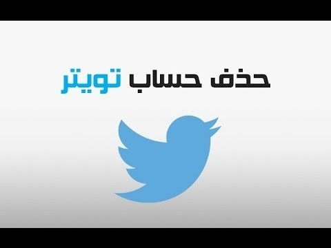 طريقة حذف حساب تويتر Twitter نهائيا Youtube