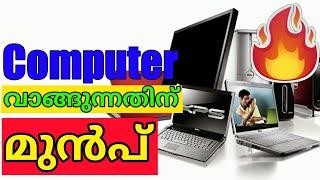 ലാപ്ടോപ്പ്/കമ്പ്യൂട്ടർ വാങ്ങുന്നതിന് മുൻപ് | Laptop/PC Buying Guide | Malayalam