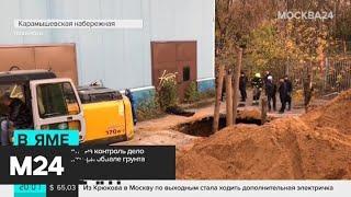 Смотреть видео Прокуратура взяла на контроль дело о гибели рабочего при обвале грунта - Москва 24 онлайн