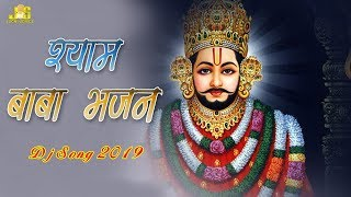 Download Video New Shyam Bhajan 2019 | Superhit New Khatu Shyam Ji Bhajan Dj Song MP3 3GP MP4