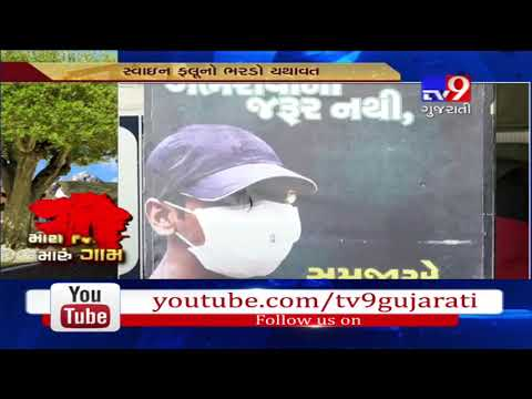 Gujarat : Swine flu scare; 4 deaths reported in Rajkot within a day- Tv9