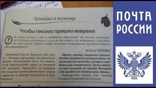 Пишите письма почтой России