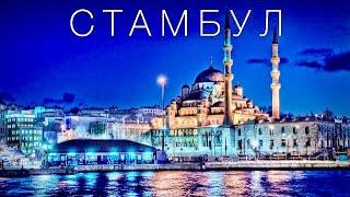 СТАМБУЛ - ГОРОД ПРИКЛЮЧЕНИЙ, КОТОРЫЙ ВЫ ПОЛЮБИТЕ  | Турция 2021 | 4К