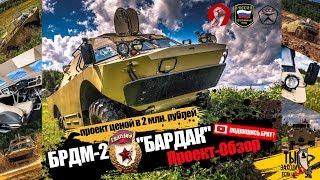 """Обзор БРДМ-2 """"БАРДАК"""" - Проект ценой в 2 млн рублей и 3 года жизни..."""