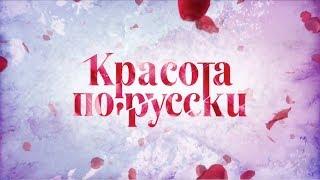 """Красота По-Русски"", НТВ"