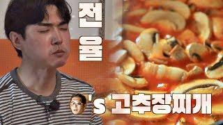 쭈니형(Park Joon hyung) 표 고추장찌개 햅격☞ 추억이 담긴 맛있는 요리♡ 같이 걸을까 9회