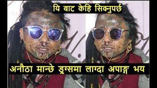 अनौठा मान्छे ड्र्ग्समा लाग्दा अपाङ्ग भय||तर म गुण्डा ट्यापे होईन||Phursang Bomjan Chitwan Tandi