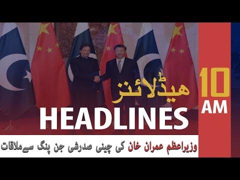 ARYNews Headlines | PM Khan, Chinese President discuss bilateral relations | 10AM | 9Oct 2019