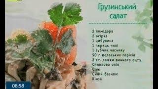 Грузинський Салат