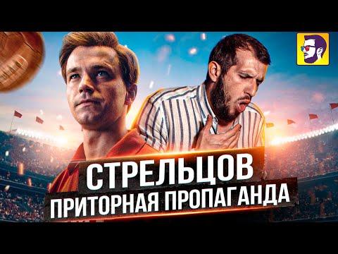 Стрельцов - приторная российская пропаганда (обзор фильма)