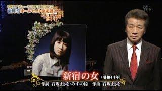 前川清 追悼・藤圭子 新宿の女