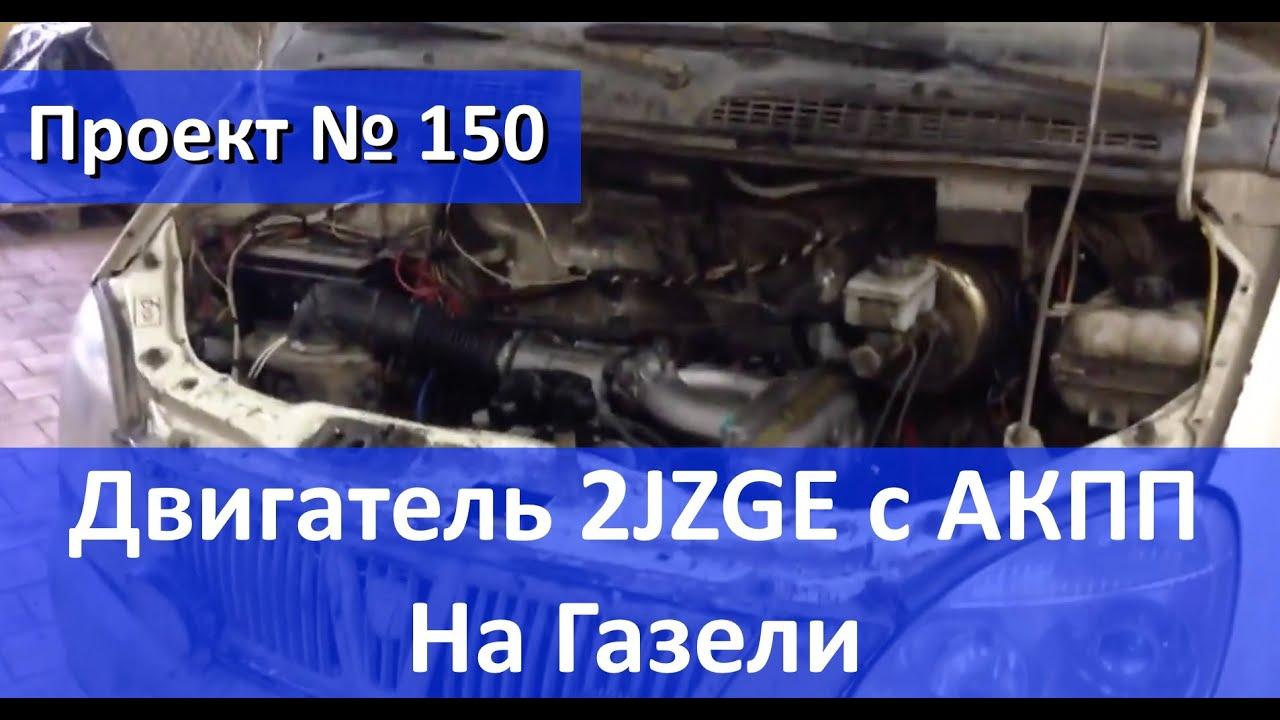 Японский двигатель 2JZGE на Газель