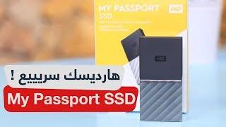 شرح واستعراض أهم مميزات  WD My Passport SSD