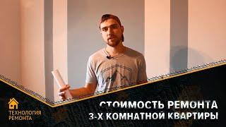 Стоимость ремонта 3-х комнатной квартиры по дизайн проекту в Ногинске и Электростали