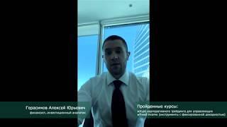 Отзыв о сотрудничестве с Волфлайн Кэпитал - образовательные курсы