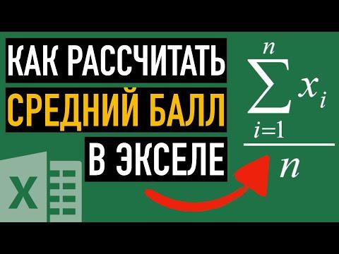 СРЕДНИЙ БАЛЛ В ЭКСЕЛЬ. 3 СПОСОБА