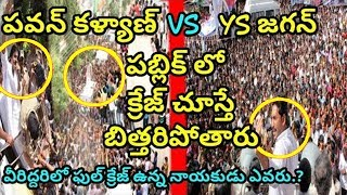 Pawan Kalyan Vs YS Jagan Craze in Public __ who is next C.M for And...