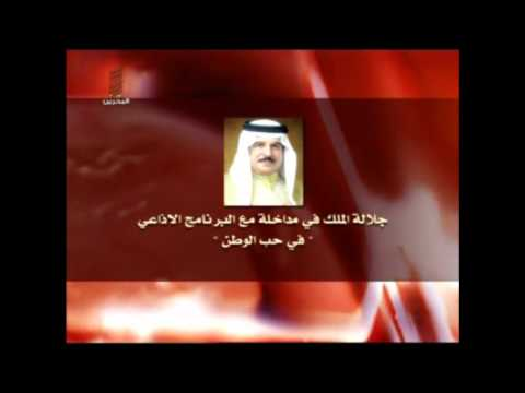 HM King Hamad Bin Isa Al Khalifa talking to Bahrain Radio