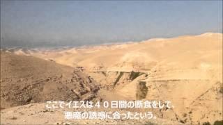 2013年イスラエル旅行 ユダの荒野はイエスが40日断食をして悪魔の...