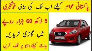 Ghandhara Nissan Likely to Launch Datsun Go Budget Car in Pakistan | Dilchasp Maloomat |