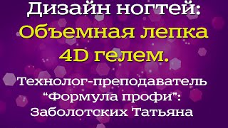 Лепка 4D гелями Формула профи.(Дизайн ногтей при помощи новинки - 4D гелей для лепки Формула профи. Показывает технолог-преподаватель компа..., 2015-06-22T07:57:11.000Z)