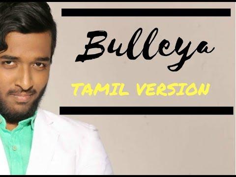 Bulleya (Tamil) - Rajaganapathy