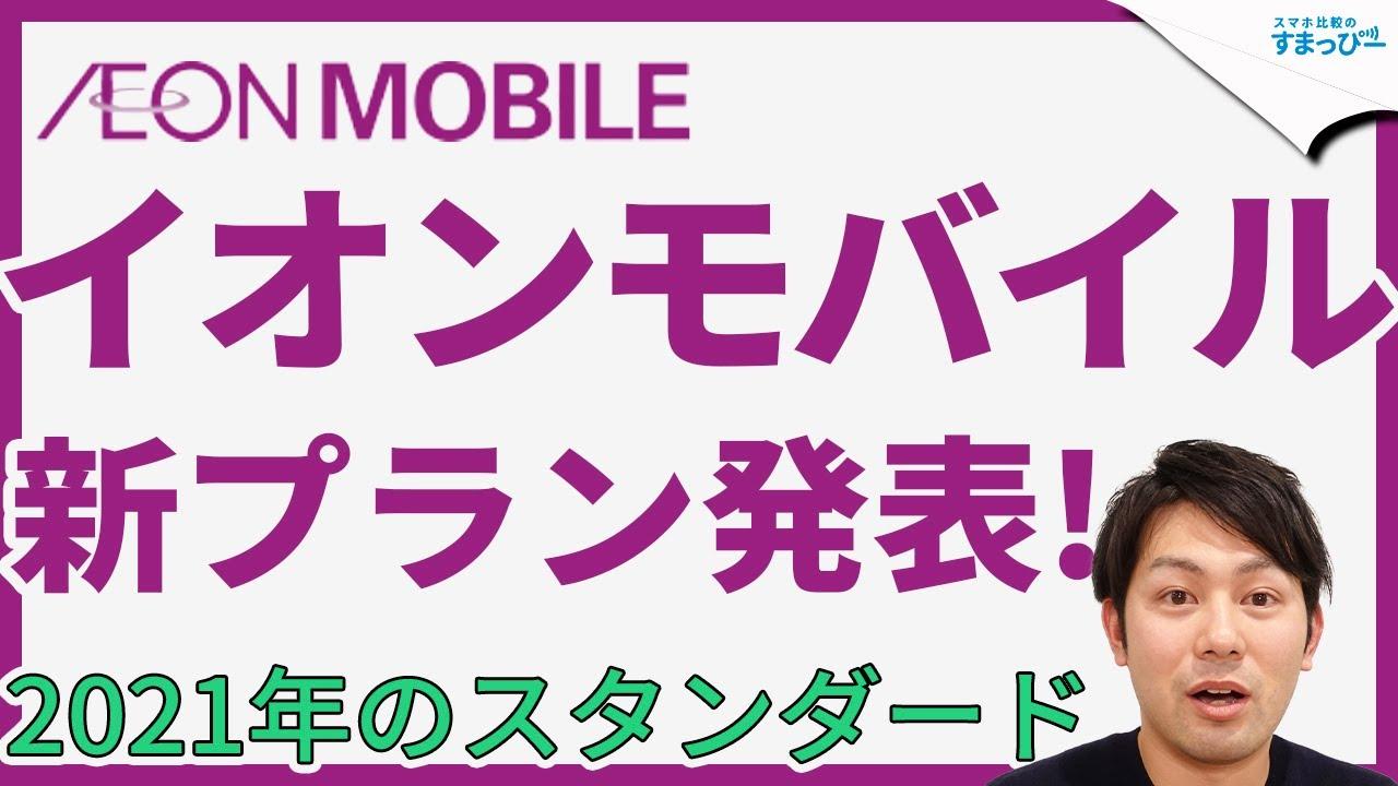 イオンの格安SIM「イオンモバイル」が新プランを発表!これが2021年のスタンダードプライスになる?|スマホ比較のすまっぴー