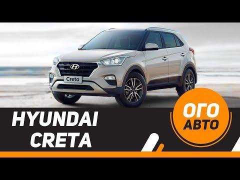 Обновленный Hyundai Creta 2018 2019. Первый обзор.