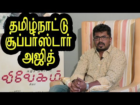 """Tamilnadu SuperStar Ajith""   Vivegam cameraman Vetri About Thala   Vivegam Special"