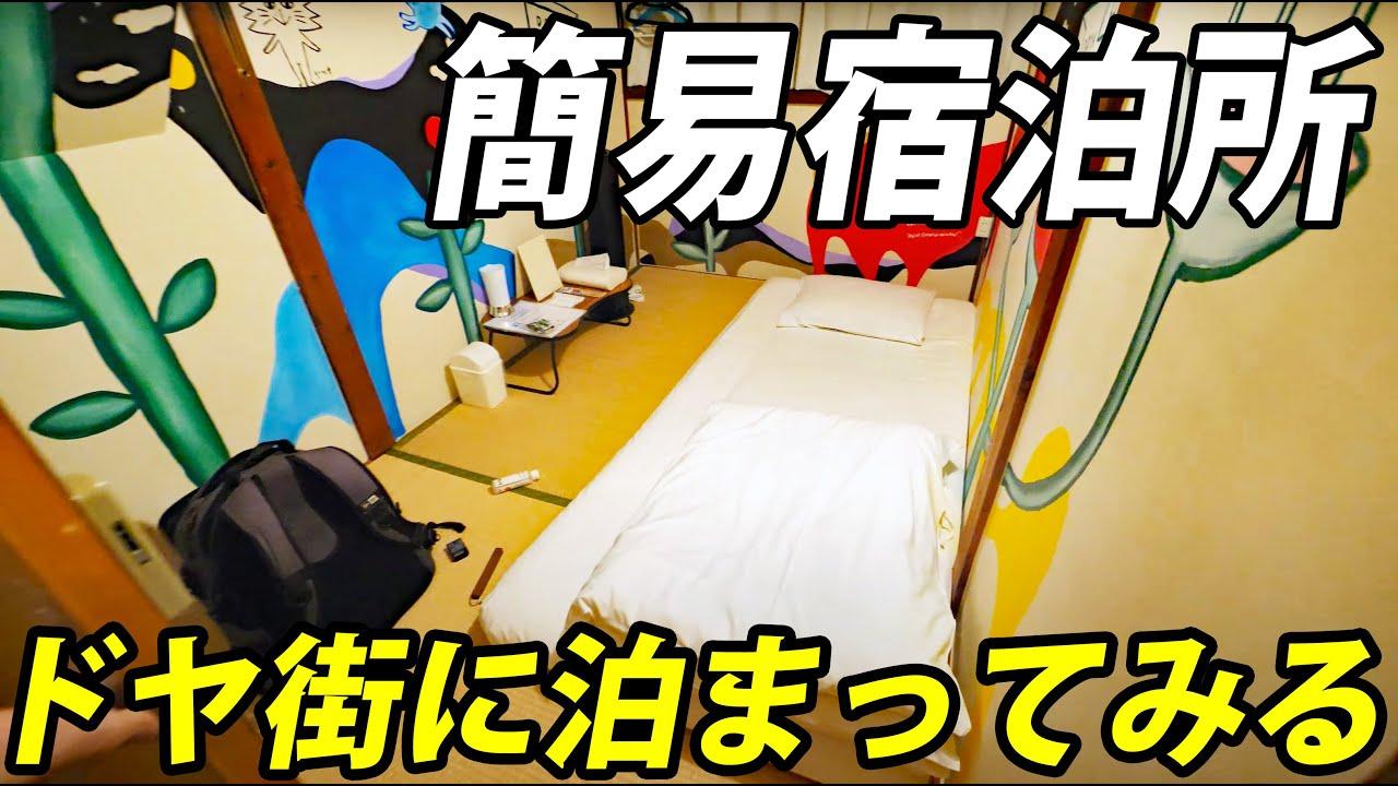 【ドヤ街を体験】川崎の簡易宿泊所 「日進月歩」に宿泊