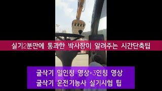 굴삭기 운전 기능사 실기 연습영상+팁