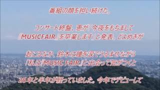 女優の鈴木杏樹とタレントの恵俊彰が、3月いっぱいをもって司会を務める...