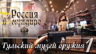 Смотреть видео Россия в мундире. 70. Тульский музей оружия, ч.1 онлайн