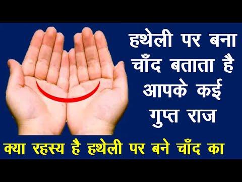 हथेली पर अर्धचन्द्र निशान है तो विडियो जरुर देखे   नाखून पर आधा चांद   Vastu Shastra #Money #Laxmi