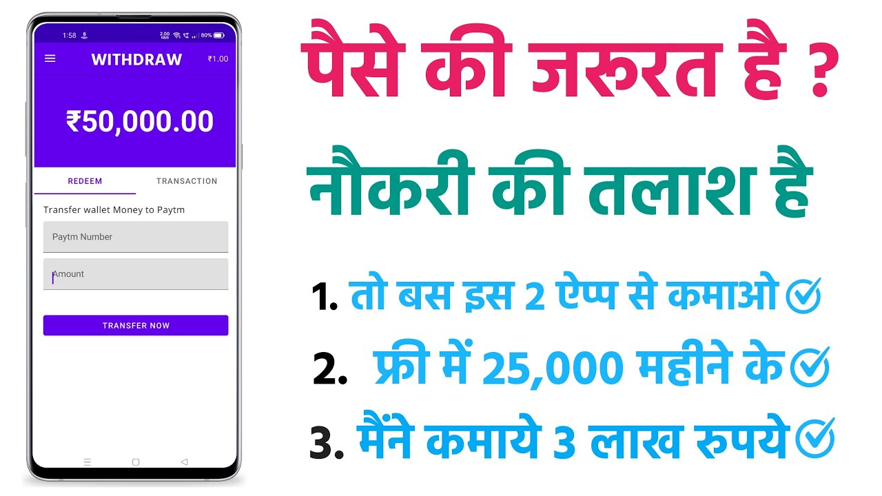 हर महीने कमाओ 25 हज़ार रुपये महीने के    Online paisa kaise kamaye    mobile se paise kaise kamaye