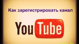 Как создать канал и аккаунт на YouTube (Как зарегистрировать канал на  YouTube)