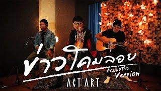 ข่าวโคมลอย - Actart [Official Acoustic Version]